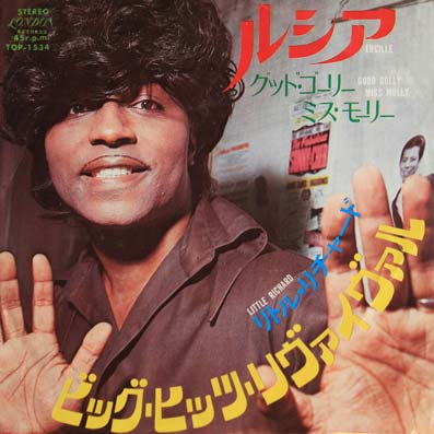 Vinyle de Little Richard : pressage asiatique