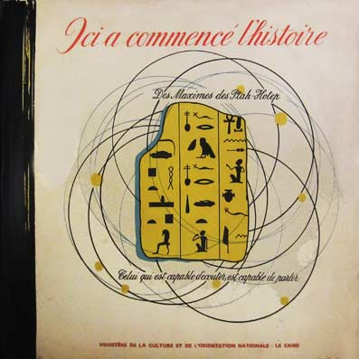 Double album de 1961 son et lumière pyramides